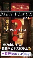 長野ガールズバー(カフェ アンド バー ハピネス)のお店速報「✨スペシャルゲスト✨」