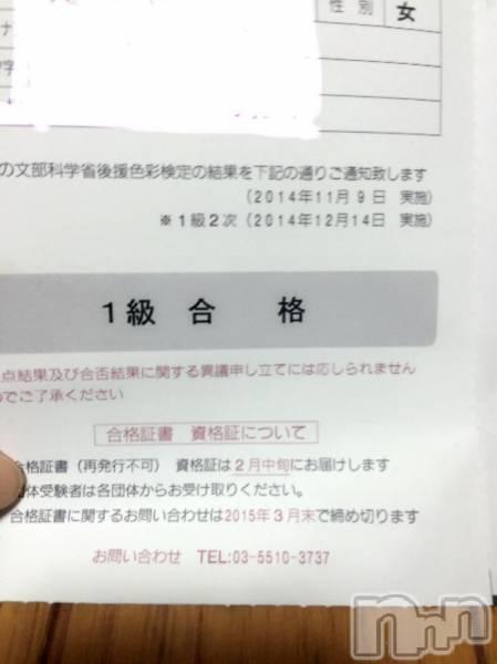 松本駅前キャバクラCinderella Story松本店(シンデレラストーリーマツモトテン) 柚木ひかるの1月24日写メブログ「No,142」