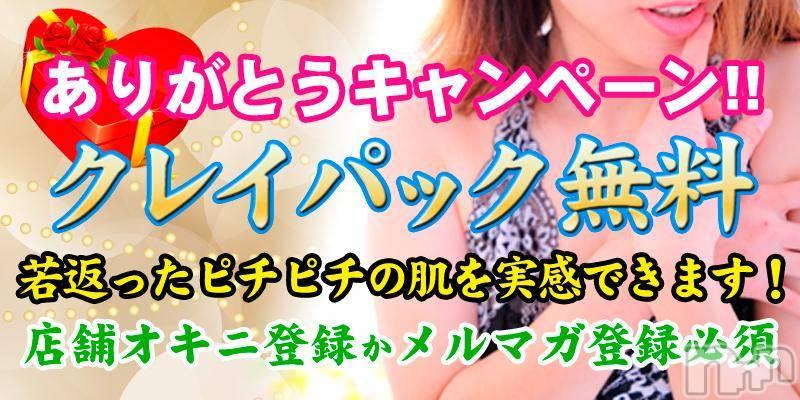 新潟メンズエステ(パリジェ)の2018年4月10日お店速報「オキニ特典本日はクレイパック無料」