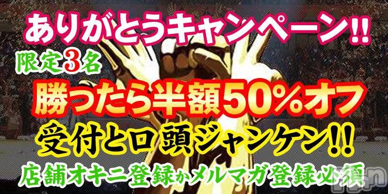 新潟メンズエステ(パリジェ)の2018年5月17日お店速報「アンコール勝ったら50%オフ受付と口頭ジャンケン限定3名!」