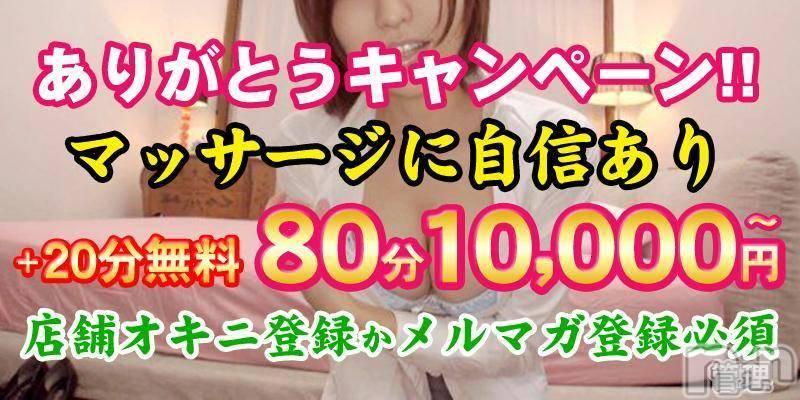 新潟メンズエステ(パリジェ)の2018年8月13日お店速報「オキニ特典+20分無料80分誘惑コース10,000円~ご案内可能です」