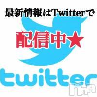 新潟メンズエステ 新潟風俗出張アロママッサージ(ニイガタフウゾクシュッチョウアロママッサージ)の5月30日お店速報「キャスト様の情報はTwitterでご確認いただけます♪」