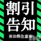 新潟メンズエステ Parisie-パリジェ-(パリジェ)の5月16日お店速報「90分限定 ホテル代無料!!」