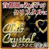 上越デリヘル Club Crystal(クラブ クリスタル)の6月12日お店速報「明日、2名の新人さん入店!!」