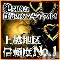 上越デリヘル Club Crystal(クラブ クリスタル)の4月25日お店速報「重要なお知らせ」