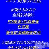 上越デリヘル Club Crystal(クラブ クリスタル)の6月3日お店速報「クリスタル最新、出勤情報!!!」