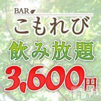 新潟駅前ガールズバーカフェ&バー こもれび(カフェアンドバーコモレビ) の2018年1月7日写メブログ「今日も、、、、」