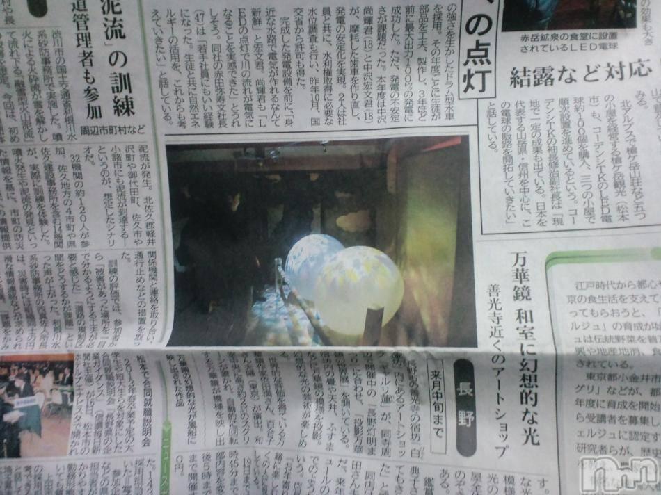 上山田温泉ファッションヘルスギャル せな(29)の2月18日写メブログ「行きた~ぃ!!」
