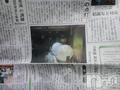 上山田温泉ファッションヘルス ギャル せな(29)の2月18日写メブログ「行きた~ぃ!!」