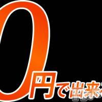 新潟ぽっちゃり ぽっちゃりチャンネル新潟店(ポッチャリチャンネルニイガタテン)の5月20日お店速報「0円なの!?」