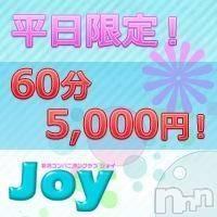 新潟・新発田全域コンパニオンクラブJOY(ジョイ) の2019年1月14日写メブログ「ナイトナビ見たで平日割引イベント実施中」