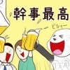 新潟・新発田全域コンパニオンクラブ JOY(ジョイ)の10月20日お店速報「本日もご延長いただきありがとうございました。」