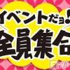 新潟・新発田全域コンパニオンクラブ JOY(ジョイ)の1月19日お店速報「平日チャンス!!!」