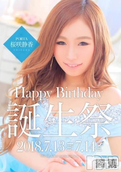 新発田キャバクラporta(ポルタ) の2018年7月12日写メブログ「必見ですよー!!!!」