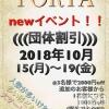 新発田キャバクラ porta(ポルタ)の10月16日お店速報「10月16日 21時58分のお店速報」