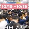 新発田キャバクラ porta(ポルタ)の10月17日お店速報「10/17」