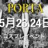 新発田キャバクラ porta(ポルタ)の5月20日お店速報「イベント予告!!」