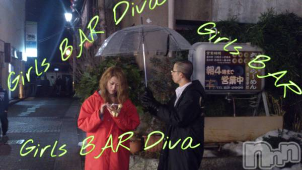 袋町ガールズバーGirls Bar DIVA(ガールズバーディーバ) 紬徠乃んべーの2月2日写メブログ「Girls BAR Diva」