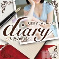 長野人妻デリヘル diary~人妻の軌跡~(ダイアリー~ヒトヅマノキセキ~)の10月24日お店速報「diaryはこういうお店です♪」