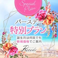 松本デリヘルPrecede 本店(プリシード ホンテン)の8月9日お店速報「特別な月だからこそお得に利用していただきたいんです♪」