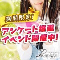 松本デリヘル(プリシード)の2017年11月15日お店速報「アンケートの約束で割引してもらえるだとぉぉぉ!!??」