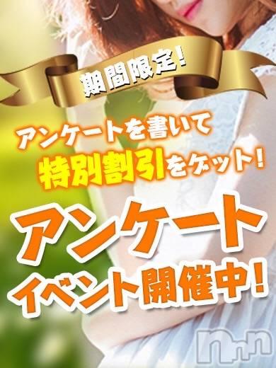 松本デリヘル(プリシード ホンテン)の2019年4月19日お店速報「新イベント開催中!!口コミ投稿で割引GETだぜぃ!」