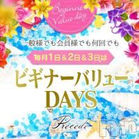 松本デリヘル Precede 本店(プリシード ホンテン)の8月1日お店速報「会員様でもそうでない方も!本日は誰でもお得な特別day♪」