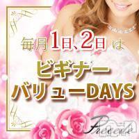 松本デリヘル Precede(プリシード)の5月2日お店速報「本日の午前枠まだご案内可能です!人気レディーのあの子にも会えちゃう!?」
