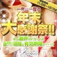 松本デリヘル Precede(プリシード)の11月28日お店速報「年末大感謝祭開催!!今回のVIPカードは2ヵ月間有効!絶対ゲットだ~!!」