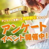 松本デリヘル Precede 本店(プリシード ホンテン)の5月5日お店速報「赤字覚悟のイベント開催中!!ブログにメルマガ特典も併用可能だと♪」