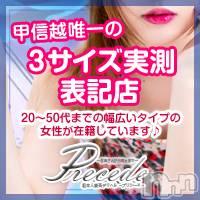 松本デリヘル Precede 本店(プリシード ホンテン)の5月12日お店速報「本日は少数精鋭!!ご予約は早い物勝ちです!」