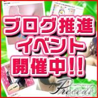 松本デリヘル Precede 本店(プリシード ホンテン)の5月13日お店速報「ブログを読んで気になるあの子をチェック!!ついでにお得に遊べちゃう!?」