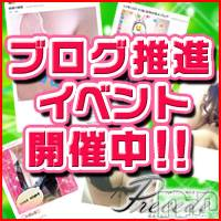 松本デリヘル Precede 本店(プリシード ホンテン)の5月21日お店速報「ブログを読んで気になるあの子をチェック!!ついでにお得に遊べちゃう!?」