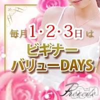 松本デリヘル Precede 本店(プリシード ホンテン)の6月3日お店速報「何回でも使えちゃう♪ 月初めだけのお得な日♪」