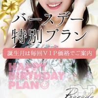 松本デリヘル Precede 本店(プリシード ホンテン)の7月6日お店速報「貴方が今月誕生日ならば!!とってもお得に遊べちゃう特典をプレゼント♪」