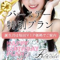 松本デリヘル Precede 本店(プリシード ホンテン)の7月14日お店速報「 貴方が今月誕生日ならば!!とってもお得に遊べちゃう特典をプレゼント♪」