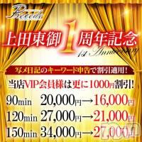 松本デリヘル Precede 本店(プリシード ホンテン)の7月18日お店速報「超破格なイベント開催中!!これからもプリシードを宜しくお願いします♪」