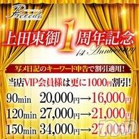 松本デリヘル Precede 本店(プリシード ホンテン)の7月21日お店速報「 超破格なイベント開催中!!これからもプリシードを宜しくお願いします♪」