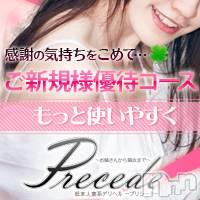 松本デリヘル Precede 本店(プリシード ホンテン)の8月4日お店速報「多くの方にもっと知ってもらいたいから♪最初からお安く遊べちゃうんです!!」