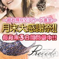 松本デリヘル Precede 本店(プリシード ホンテン)の8月29日お店速報「やってきました☆月末感謝祭♪♪今ならあの子の予約もとれちゃうかも」