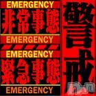 松本デリヘル Precede 本店(プリシード ホンテン)の9月6日お店速報「【速報】緊急ゲリラ割発動です!!」