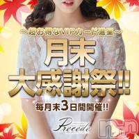 松本デリヘル Precede 本店(プリシード ホンテン)の9月28日お店速報「やってきました☆月末感謝祭♪♪今ならあの子の予約もとれちゃうかも」