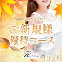 松本デリヘル Precede 本店(プリシード ホンテン)の10月6日お店速報「初めては何事も緊張しちゃうよね!!だからこそ使いやすくお得になっちゃう♪」