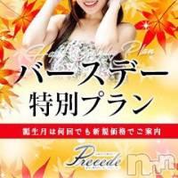 松本デリヘル Precede 本店(プリシード ホンテン)の10月11日お店速報「誕生日はみんなにお祝いしてもらいたい!!そんな方には当店がオススメ♪」