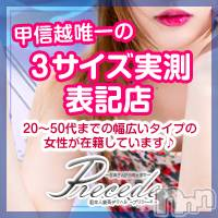 松本デリヘル Precede 本店(プリシード ホンテン)の10月13日お店速報「素敵な出会いを少しでも長く!!無料で延長出来る方法教えちゃいます♪」