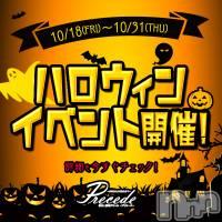 松本デリヘル Precede 本店(プリシード ホンテン)の10月18日お店速報「happyHallowe'en!!本日より新イベント開催しちゃいます♪」