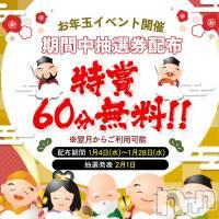 松本デリヘル Precede 本店(プリシード ホンテン)の1月23日お店速報「こんな激得イベントがあるなんて…」