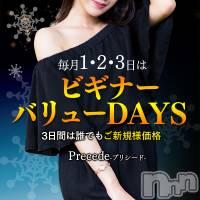 松本デリヘル Precede 本店(プリシード ホンテン)の2月1日お店速報「月初めはとってもお得!!誰でもみんなご新規様価格でご案内♪」
