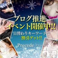 松本デリヘル Precede 本店(プリシード ホンテン)の2月10日お店速報「今夜は少数精鋭!!ご予約は早い物勝ちです!」