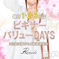 松本デリヘル Precede 本店(プリシード ホンテン)の4月2日お店速報「月初イベント開催中♪本日は誰でもVIP価格でご案内できますよ!」